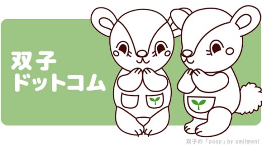 腰痛が、、、:双子の発育日誌12日目